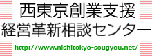 西東京創業支援 経営革新相談センター
